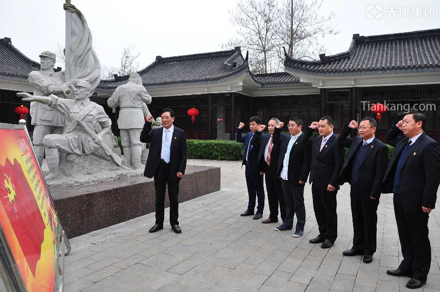 天康集团党委班子成员重温入党誓词