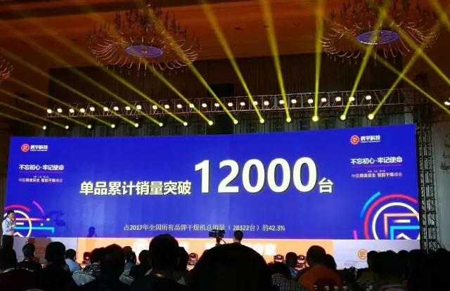 """辰宇科技市场部部长谢尚臻发布第二代""""星品""""——5HCY-21谷物干燥机"""