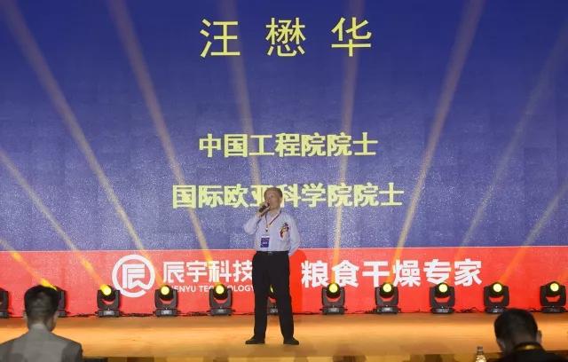 中国工程院院士 汪懋华