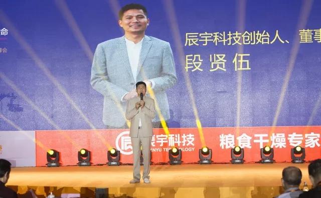 辰宇科技创始人、董事长段贤伍致欢迎词