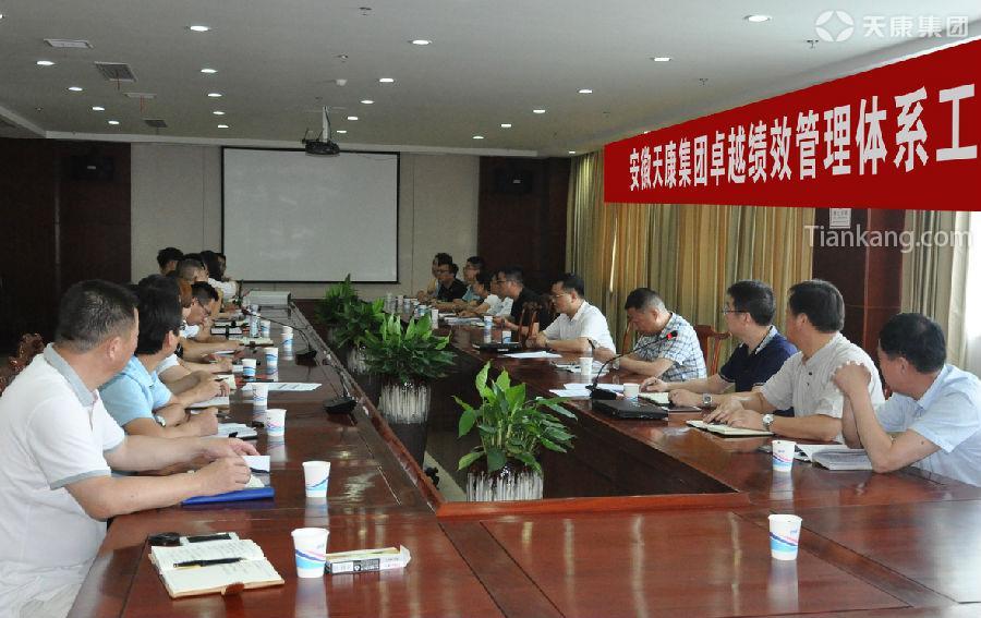 安徽天康集团召开卓越绩效管理体系工作推进会
