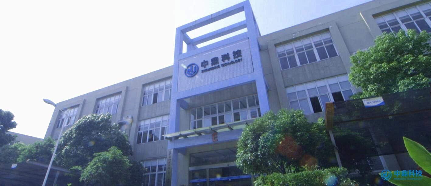 合肥中鼎信息科技股份有限公司